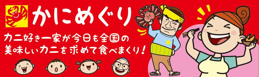かにめぐり - カニ好き一家が今日も全国の美味しいカニを求めて食べまくり!