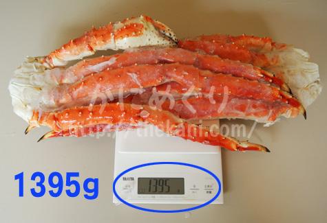 解凍すると1395gになったタラバガニ足