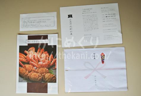北釧水産のパンフレット