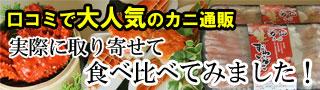 口コミで大人気のカニ通販、実際に取り寄せて食べ比べてみました