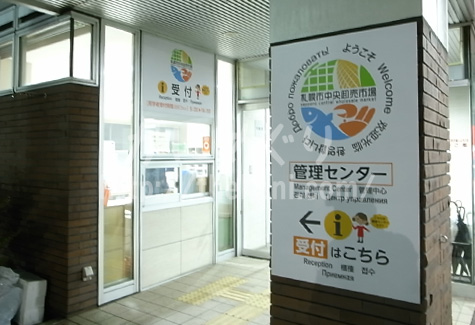 札幌市中央卸売市場の管理センター入口