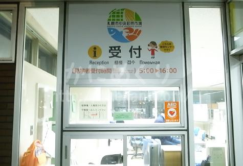 札幌市中央卸売市場の管理センター受付