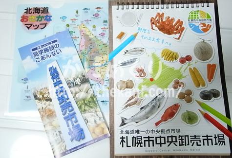 札幌市中央卸売市場カニ競りのパンフレット