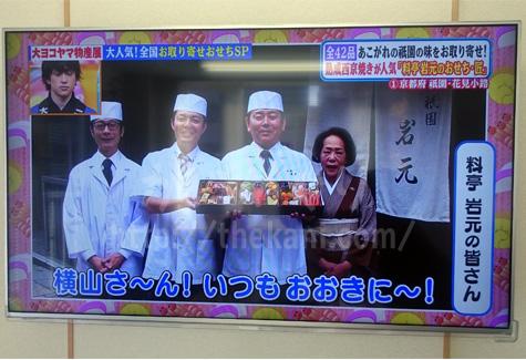 「ヒルナンデス」で紹介された京都祇園「岩元」のおせち料理