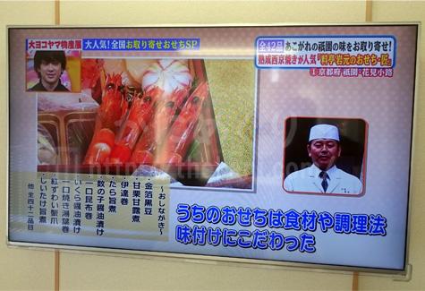「ヒルナンデス」で紹介された京都祇園「岩元」のおせち料理へのこだわり