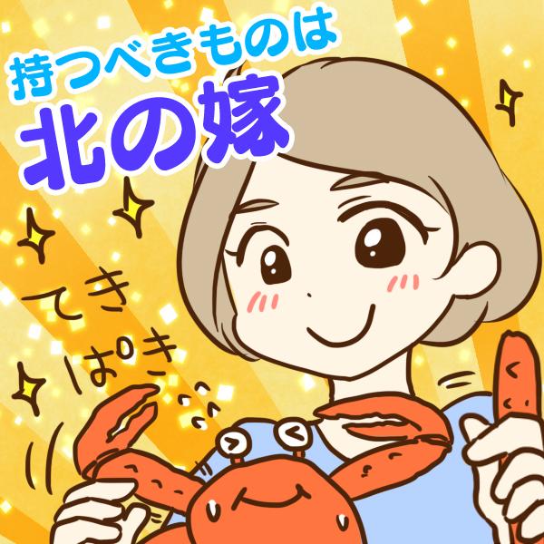 北海道出身の嫁のおかげで美味しいカニがいっぱい食べられた