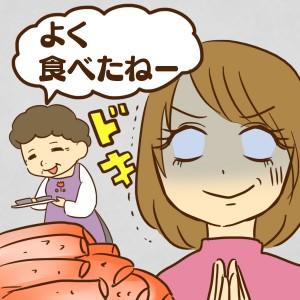 沢山のズワイガニを食べ、姑によく食べたねと言われて気にする女性