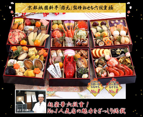 京都祇園「岩元」のおせち料理