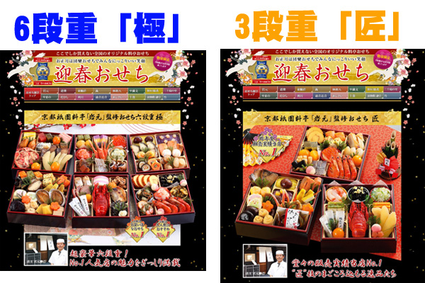 京都祇園「岩元」のおせち料理「極」と「匠」