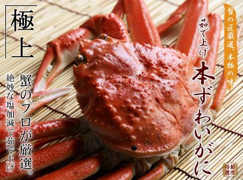 カネキタ北釧水産最高級ズワイガニ