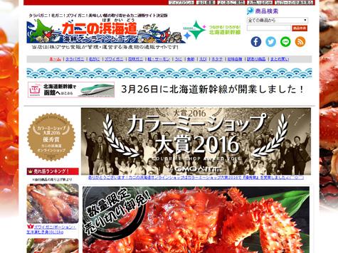 浜海道トップページ