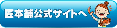 rinkubotan-takumi