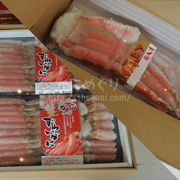 かに本舗と北国からの贈り物の蟹