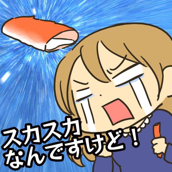 【カニ通販で失敗】しゃぶしゃぶ用に取り寄せたタラバガニは、身がスカスカでガッカリ