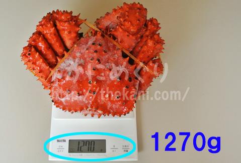 解凍後の花咲ガニの重さは、1270グラム
