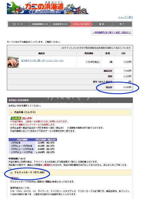 「カニの浜海道」支払い方法選択画面