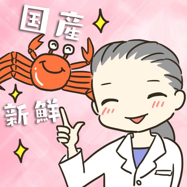 【カニアレルギーが心配】アレルギー症状の原因はカニの産地やエサ、防腐剤