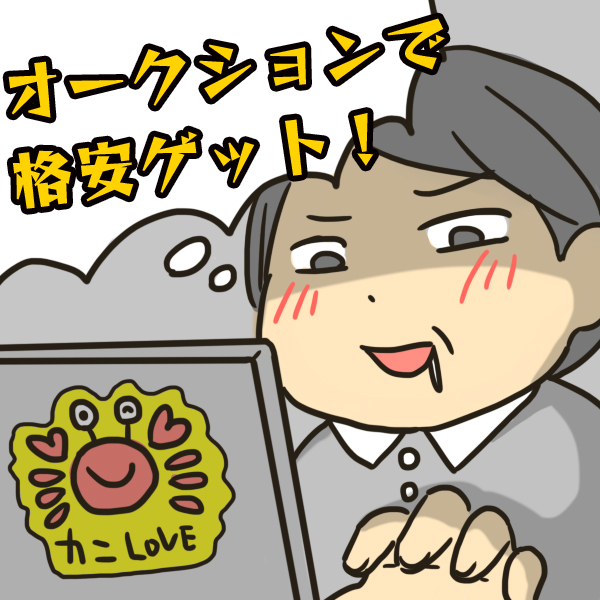 【カニ通販より安いネットオークション】訳ありタラバ・ズワイ・毛ガニを山盛り購入