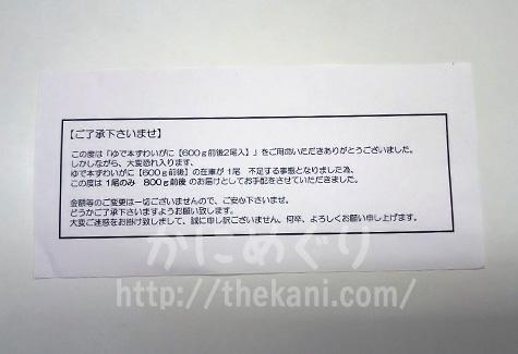 北釧水産からの手紙