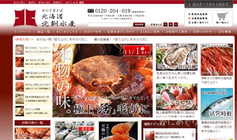 北釧水産のトップページ
