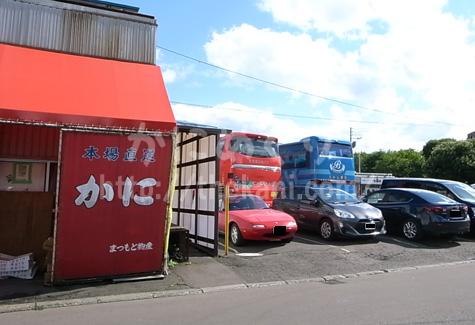 札幌市の場外市場の駐車場