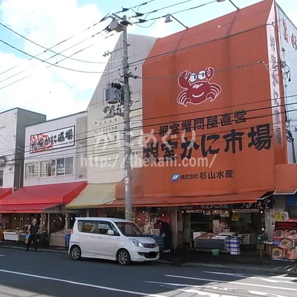 【カニ王国北海道】人気のカニを札幌中央卸売市場で大調査