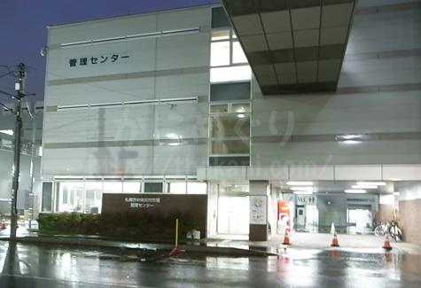 札幌市中央卸売市場の管理センター