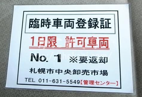 札幌市中央卸売市場カニ競り見学の臨時車両登録証