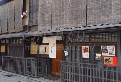 京都祇園「岩元」