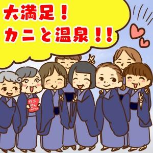 城崎温泉のカニツアーに大満足している女性たち