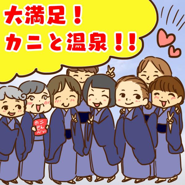 【年末に2万円で城崎温泉へカニツアー】カニ三昧の旅行に大満足