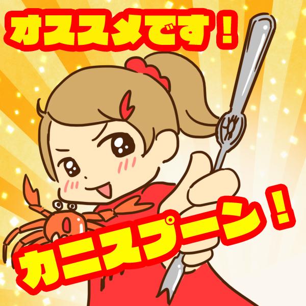 【生ズワイガニの食べ方】安いカニでも、鍋・雑炊・うどん・味噌汁は絶品