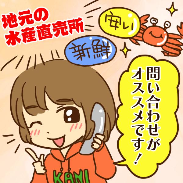 【北海道からカニを直送】水産直売所の通販なら、安くて美味しいカニが手に入る