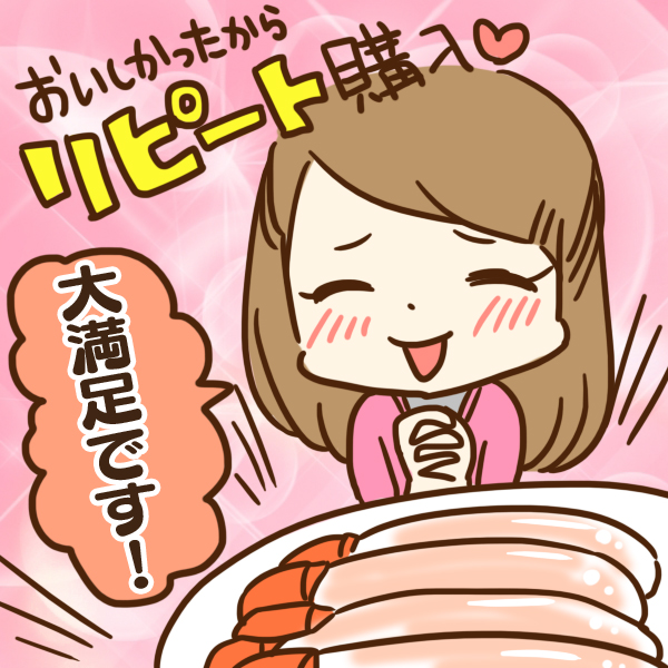 【ズワイガニをお取り寄せ】生でも食べられる冷凍ポーションを購入