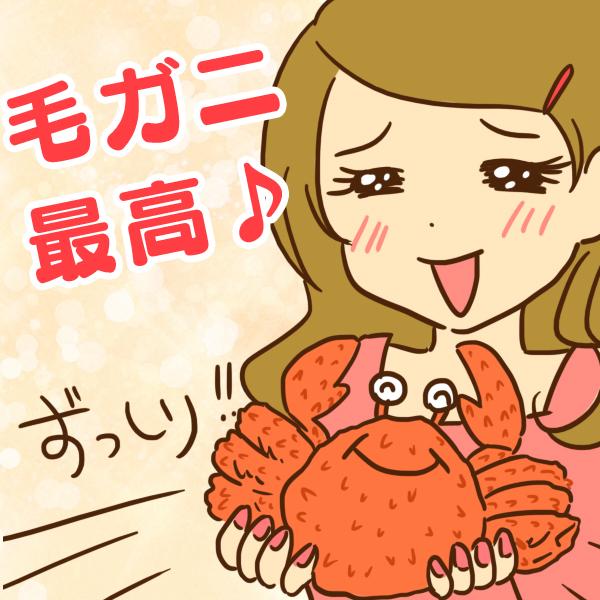 【毛ガニはおすすめ】濃厚な味噌は、他のカニでは味わえない美味しさ