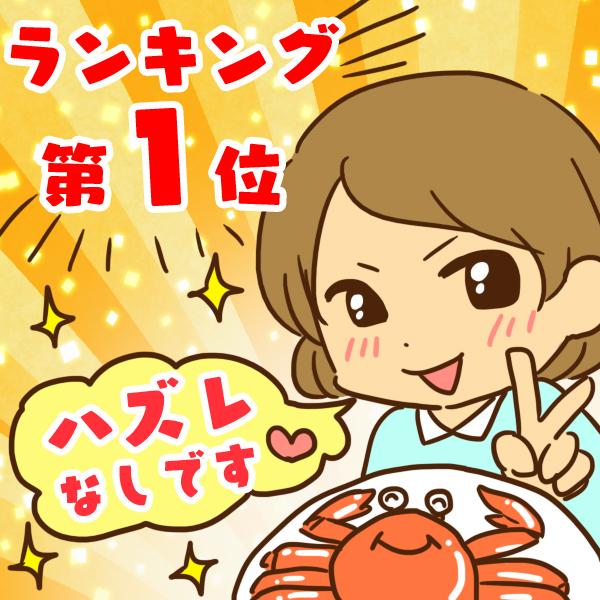【楽天でタラバガニを購入】通販で初めて注文したカニはレビュー通りで大満足