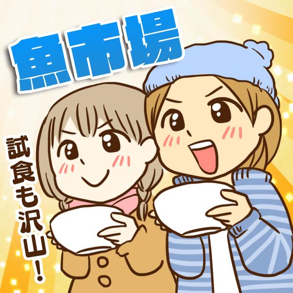 【お正月はカニ鍋が定番】魚市場のカニ祭りで美味しいカニを大量購入