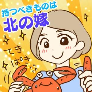 美味しいカニを沢山取り寄せてくれた北海道出身の妹嫁
