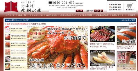 北釧水産ホームページ