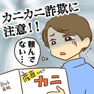 悪徳カニ通販に要注意】カニカニ...
