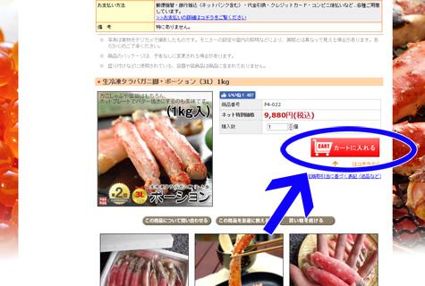 生冷凍タラバガニ購入画面
