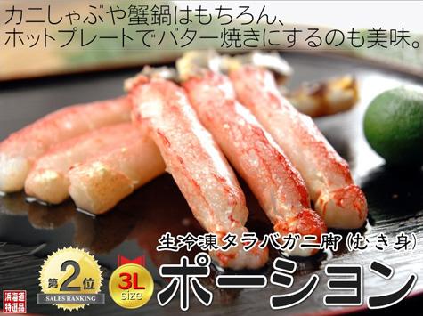 生冷凍タラバガニ脚・ポーション(3L)1kg