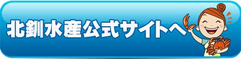 北釧水産公式サイトへ
