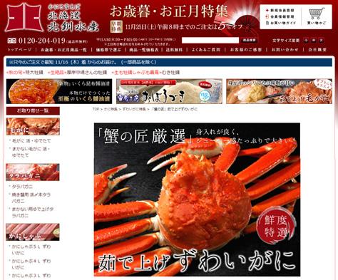 北釧水産ズワイガニページ