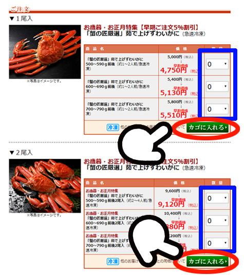 北釧水産注文フォーム