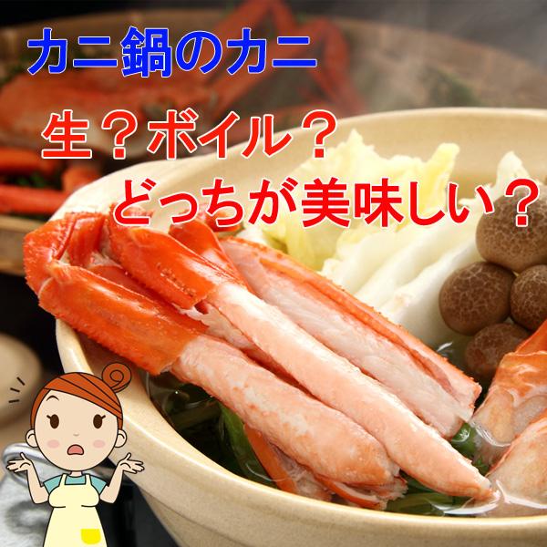 カニ鍋のカニ、生とボイルどっちが美味しい?旨みが出るのはどっち?