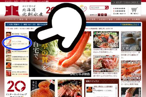 北釧水産公式サイトのトップページ