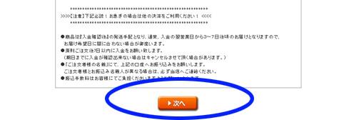 支払い方法入力ページ