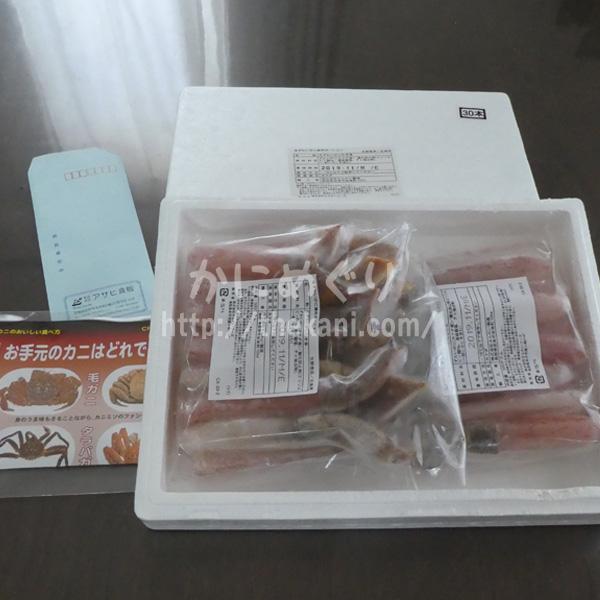 浜海道の生ズワイポーション1kgを購入し、刺身で食べてみた【写真あり】
