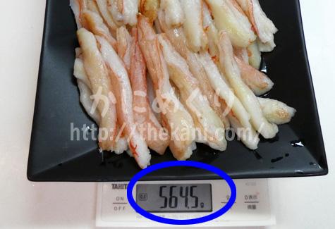 解凍後の重量